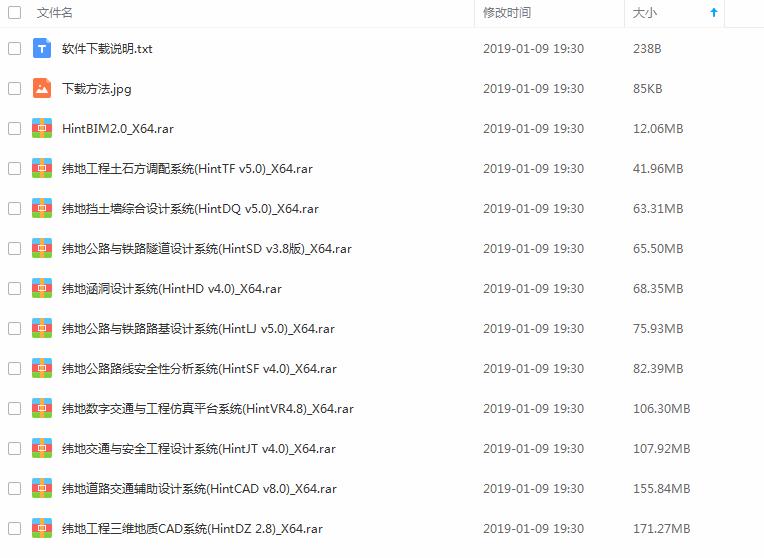 纬地8.0系列软件安装文件64位/32位下载