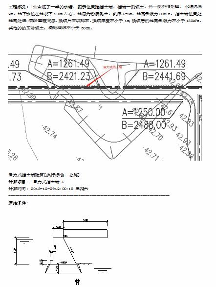 工程实例-重力式挡土墙验算