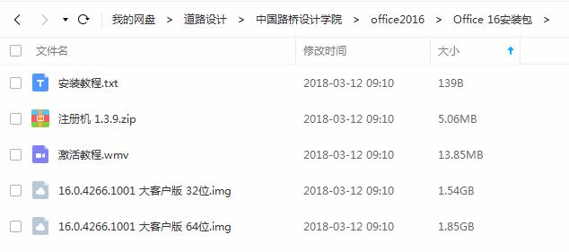 office2016 安装包下载