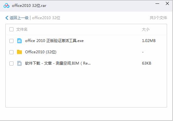 office2010安装文件下载32位