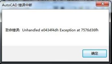 CAD致命错误解决方法