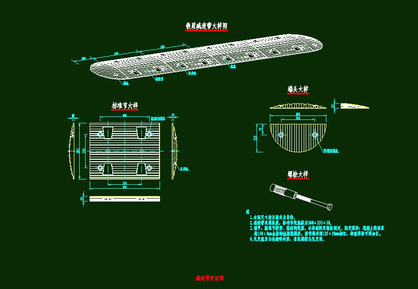 减速带设计图.dwg