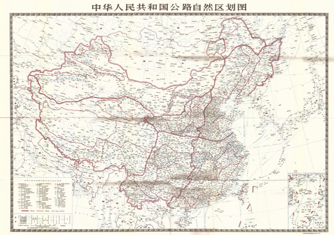中华人民共和国公路自然区划图