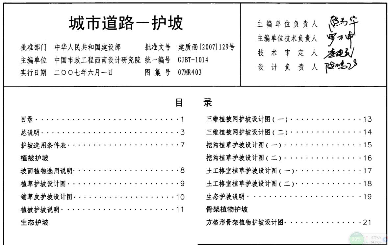 城市道路——护坡.pdf