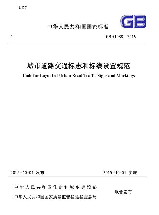 2015城市道路交通标志和标线设置规范.PDF