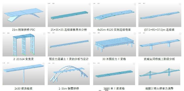 MIDAS桥梁软件视频教程完整版