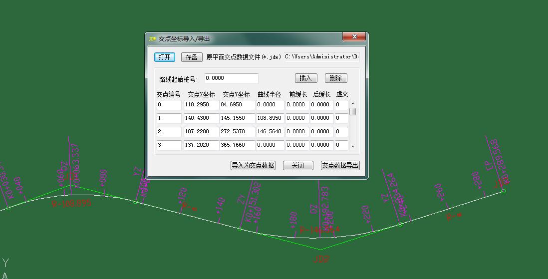 交点数据导出和导入为交点数据的区别