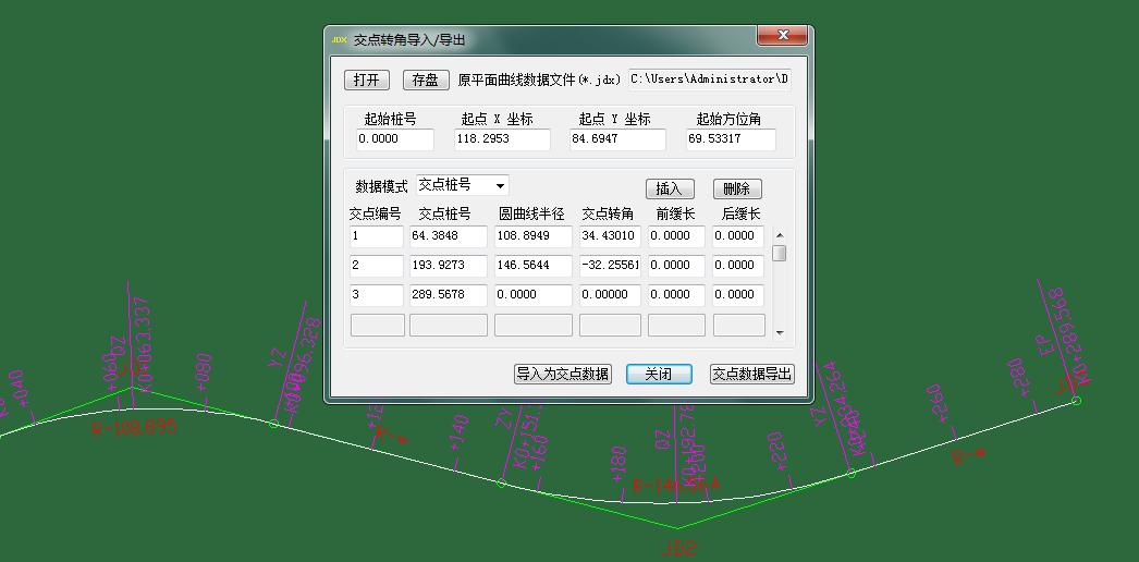 平面曲线数据的保存与导出交点文件