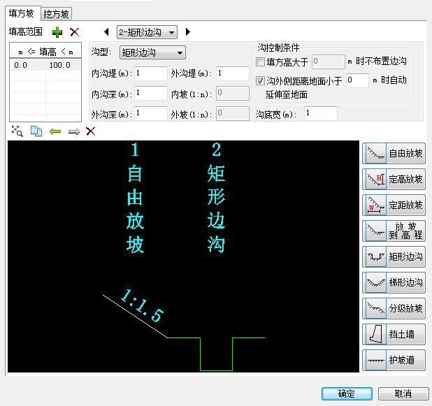 鸿业视频教程边坡模板定制