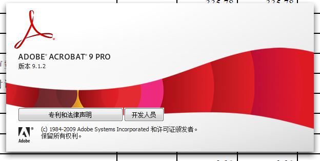 Adobe acrobat 9.0 PDF专业版软件下载
