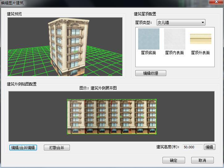 鸿业道路设计修改照片建筑贴图配置