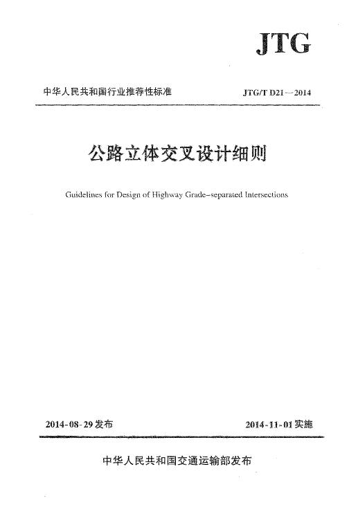 公路立体交叉设计细则 PDF