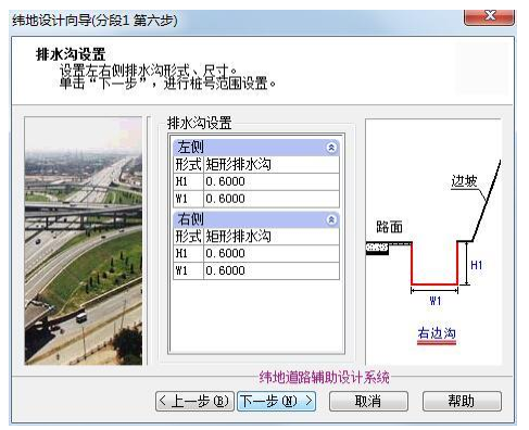 纬地道路8.0软件的设计向导功能是什么