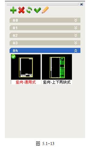 鸿业市政道路设计软件图框设置教程