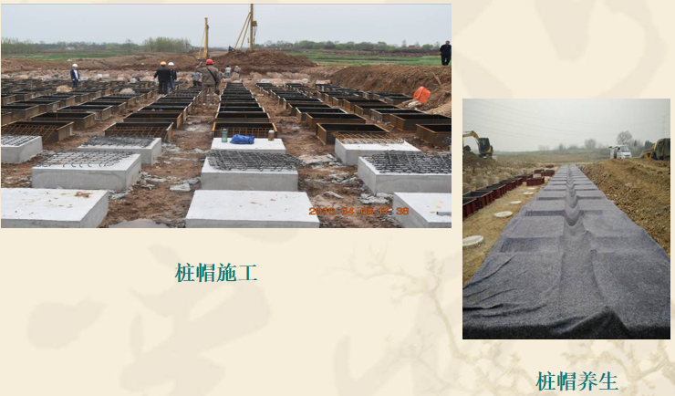 道路软土路基处理CFG桩工艺知识总结