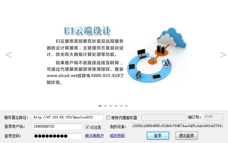 eicad4.0云服务登录