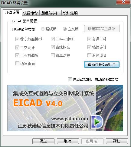 eicad4.0的环境设置教程