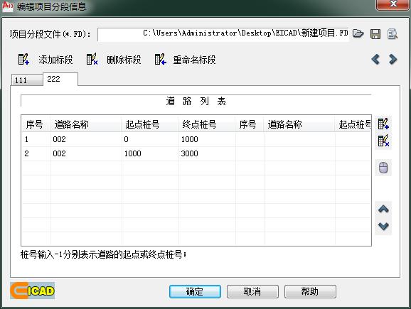 eicad4.0道路项目的分段设计