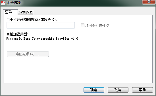 eicad4.0文件设计后cad加密方法